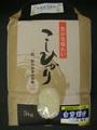 長野県東御市 コシヒカリ 10kg(特別栽培米)