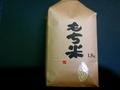 長野県東御市 もちひかり もち米(白米)5kg