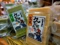 新潟県「久比岐の里」切り餅(草もち)470g(8切入り)