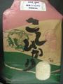 滋賀県米原市コシヒカリ 5kg(特別栽培米)