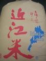 滋賀県米原市コシヒカリ 30kg(特別栽培米)