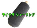 #100/200gライクラシャーリング(黒)