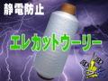 エレカットウーリー200g(静電気除去)