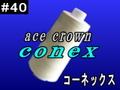 40/2000mエースクラウンコーネックス