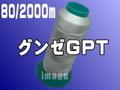 80/2000mグンゼGPT