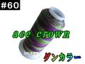 60/3000mエースクラウン(ダンカラー)