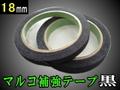 マルコ補強テープ黒(18㎜)