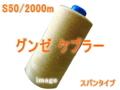 S50/2000mグンゼケブラー(スパン)