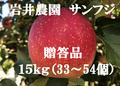 サンフジ15kg(贈答用)
