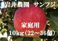 サンフジ 10kg(家庭用)