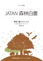 2012年度版 JATAN 森林白書