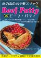 ビーフパティ 5個セット Beef patties(5p)