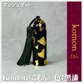 ミニ・カロート【komonこもん(黒漆)】