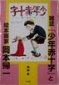 雑誌『少年赤十字』と絵本作家岡本帰一