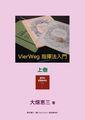VierWeg「指揮法入門」大畑惠三 著