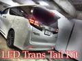 LEDトランステールキット◆30アルファード 30ヴェルファイア専用◆【LTT-TY01】