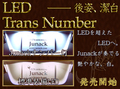 LED Trans Number 純正LED交換ASSYタイプ【1台分】