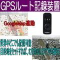 GPSルート行動記録機 googleマップ連動・ナビ道案内