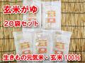 【レトルト】玄米がゆ(生きもの元気米)20袋セット