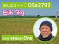 生きもの元気米(減農薬)・田んぼOSa2792の白米5kg ゆめみづほ