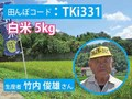 生きもの元気米(農薬不使用)田んぼTKI331の白米5kg コシヒカリ