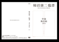 柿沼康二臨書BOX 空海・風信帖 [DVD+テキスト本]