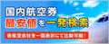 格安航空券(新千歳←→羽田)