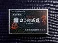 新・皇帝超威龍3箱12錠(EMS送料込)