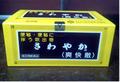 【指定第2類医薬品】さわやか (爽快散) 64包 紀伊国屋漢薬局