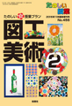 た)たのしい授業プラン図工美術2(10456)