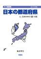 に)日本の都道府県 2015年版(00260)
