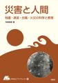 さ)災害と人間(00265)