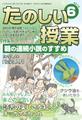 た)たのしい授業No.450 16年6月号(10450)