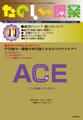 た)たのしい授業No.441 15年11月号(10441)