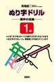 ぬ)ぬり字ドリル漢字の宝島1年(00251)