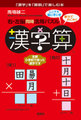 う)右・左脳同時活用パズル 漢字算(00240)