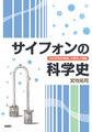 さ)サイフォンの科学史(00238)