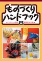 も)ものづくりハンドブック8(00258)