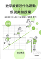 す)数学教育近代化運動と仮説実験授業(40019)