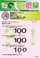 た)たのしい授業No.433 15年4月号(10433)