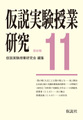 た)第3期仮説実験授業研究11(00247)
