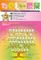 た)たのしい授業No.418 14年3月号(10418)