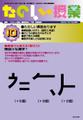 た)たのしい授業No.440 15年10月号(10440)