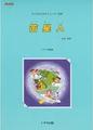 ふ)笛星人・ピアノ譜(36211)