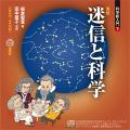 お)音訳 迷信と科学(00227)