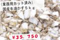 【業務用カット済み】国産牛油かす5kg