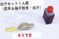 かすうどん出汁セット(出汁・昆布&柚子粉末)1人前