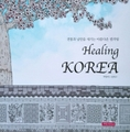 Healing korea(カラーリングブック)