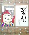 book コッシン(花靴)