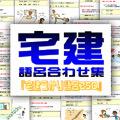 【宅建うかり語呂250】~宅建試験語呂合わせ集~